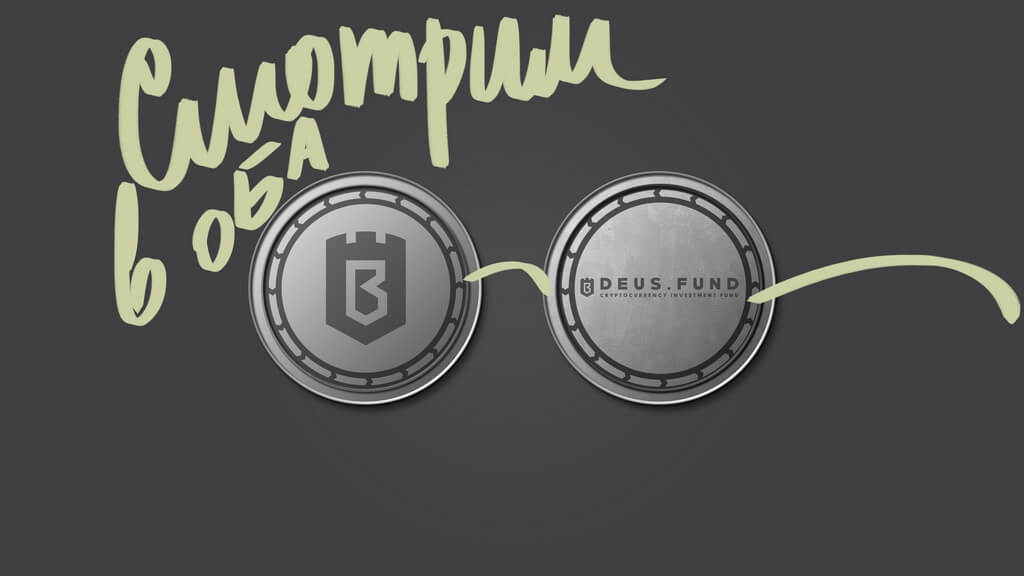 Фирменный стиль для Deus Fund