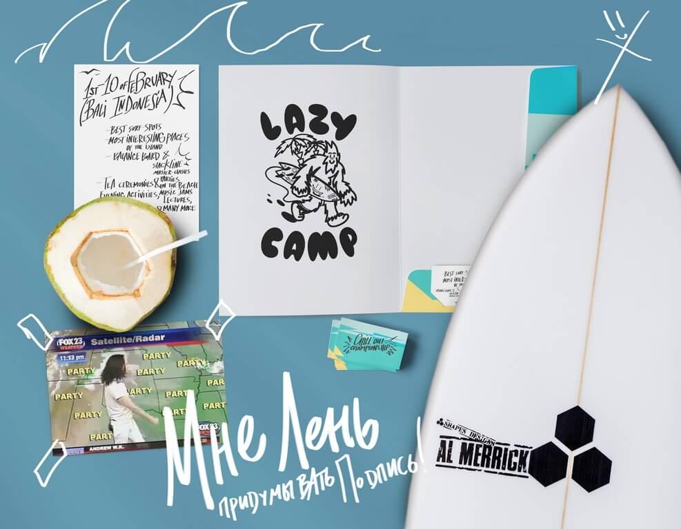 Создание фирменного стиля для Lazy Camp