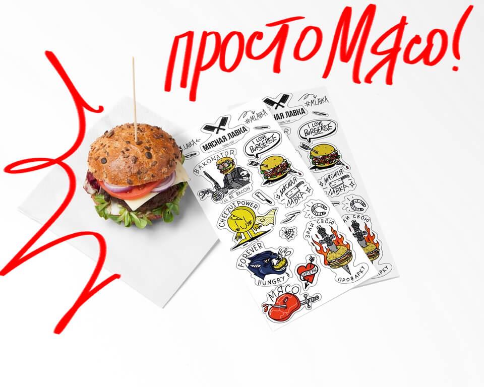 Создание стикеров для сети бургерных «Мясная лавка»