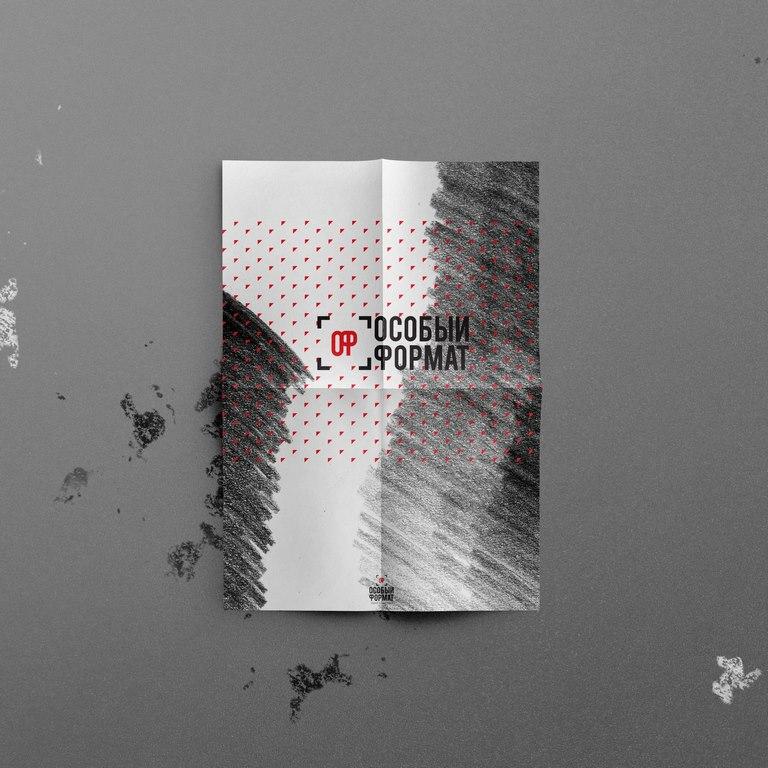 Фирменный стиль для типографии «Особый формат»