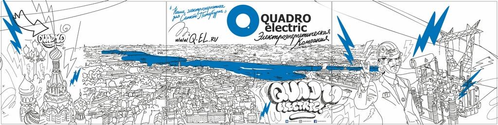 Создание иллюстрации для Quadro Electric