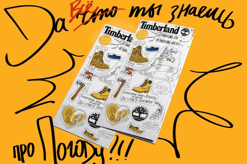 Создание рекламных наклеек для Timberland